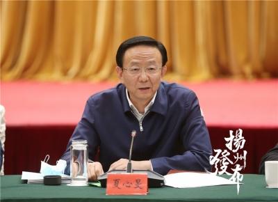 夏心旻:自觉履行好全面从严治党主体责任  以高质量党建推动高质量发展