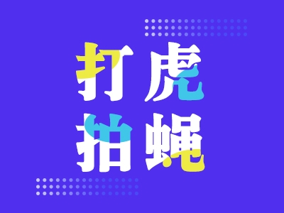 江苏省舞蹈家协会秘书长殷敏接受纪律审查和监察调查