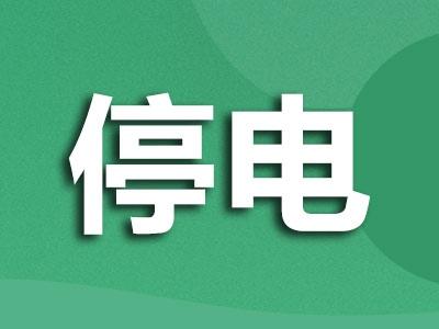 1月28日扬州有六处停电