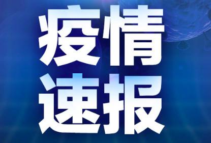 1月16日0至14时 长春市新增新冠肺炎确诊病例3例