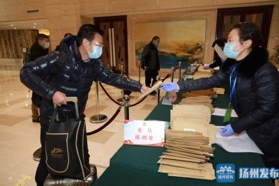 扬州市政协八届五次会议明日开幕 参会委员陆续报到