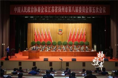 政协扬州市八届五次会议开幕