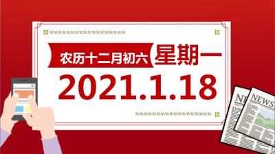"""扬州早七点:来啦,2021扬州""""两会""""!"""