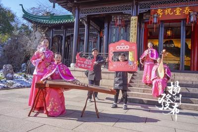 【视频】迎新书画展、巡游美食街……  瘦西湖元旦文旅大餐等你来