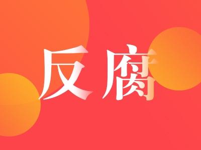 江苏一周反腐丨2人涉嫌严重违纪违法接受调查