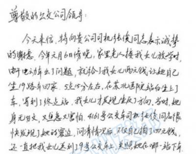 """【暖新闻】江苏扬州:公交车建起""""乘客微信群"""",靠谱!"""