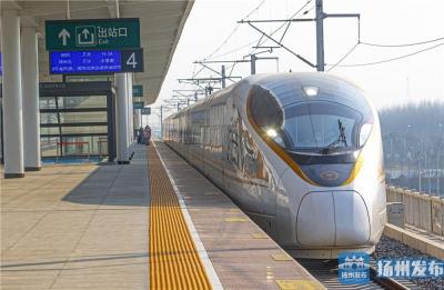 最快5个小时24分钟,扬州至北京高铁列车开通