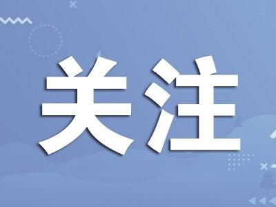 黑龙江哈尔滨新增2例无症状感染者 行程轨迹公布
