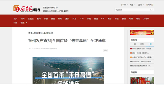 """全国首条""""未来高速公路""""通车,扬州发布携手百媒联动大直播"""