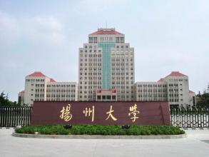扬州大学获批国家社科基金项目再创历史新高