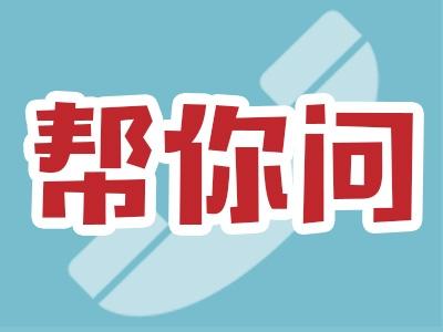 【帮你问】你报料,扬州发布帮你问