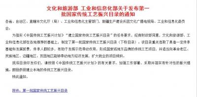 首批国家传统工艺振兴目录公布 扬州有四项技艺入选
