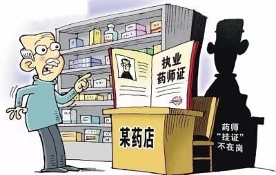 """严查""""挂证""""!扬州一药店执业药师已被查处"""