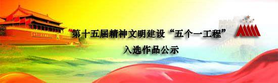 """好消息!扬州这部作品入选全国""""五个一工程""""作品公示"""