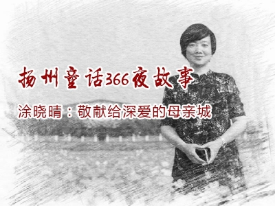 【扬州童话366夜故事】采风笔记:谷林堂下沐师恩