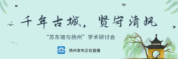 """扬州发布直播 """"苏东坡与扬州""""学术研讨会"""