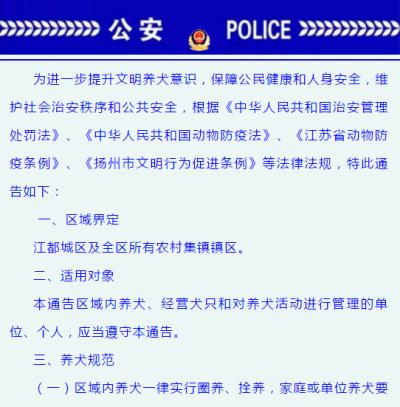 扬州市江都区发布加强犬只管理通告,重点管理区禁养这些犬