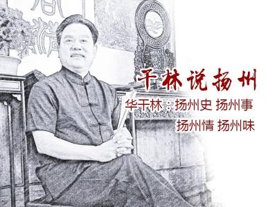 【干林说扬州】苏轼再次到扬州