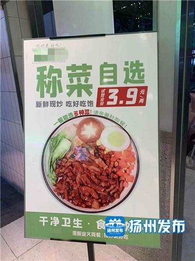 【视频】3.9元/两!称重点餐的淮扬菜,你吃过吗?