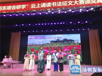 """【视频】八省小记者""""跟着东坡去研学""""云上大赛颁奖典礼在扬举行"""