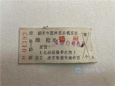 """仪征藏友一堆老车票,见证""""连淮扬镇""""交通巨变"""