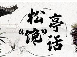 """【松亭""""馋""""话】盐水鹅,麻辣鹅"""