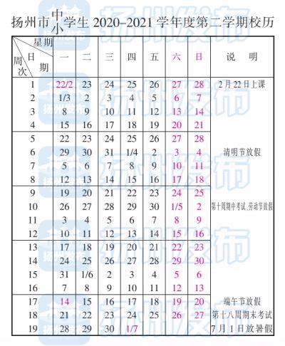 扬州春学期校历公布,开学时间定了!