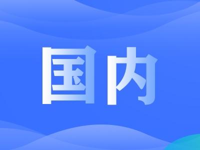 内蒙古二连浩特发布鼠疫疫情Ⅳ级预警