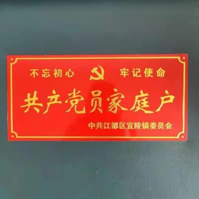 """江都宜陵镇:1032户党员家庭""""挂牌"""",党员身份""""亮出来"""""""