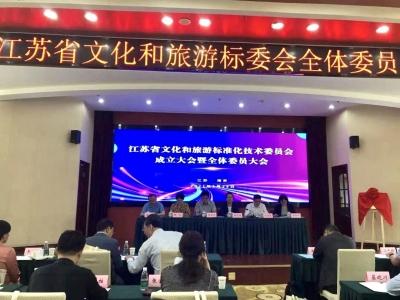 省文化和旅游标准化技术委员会成立 扬州两人当选为委员