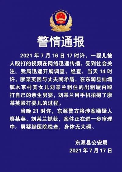 """广东东源警方通报""""婴儿被女子殴打""""事件:嫌疑人已被抓获,男婴身体无大碍"""