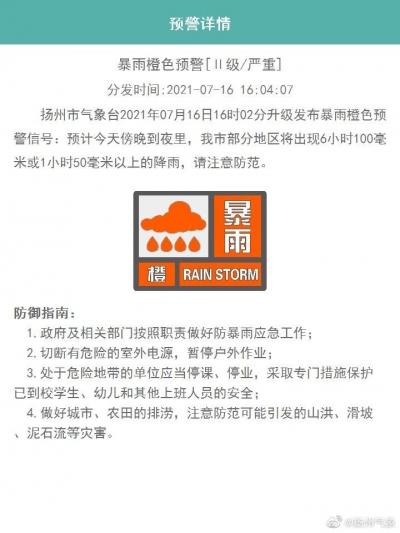 扬州气象台升级发布暴雨橙色预警