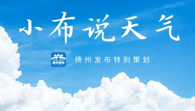 【小布说天气】扬州今天多云 午后有阵雨或雷雨