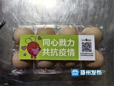 """""""同心戮力,共抗疫情!""""又一家爱心企业向扬州捐赠一批生鲜物资"""