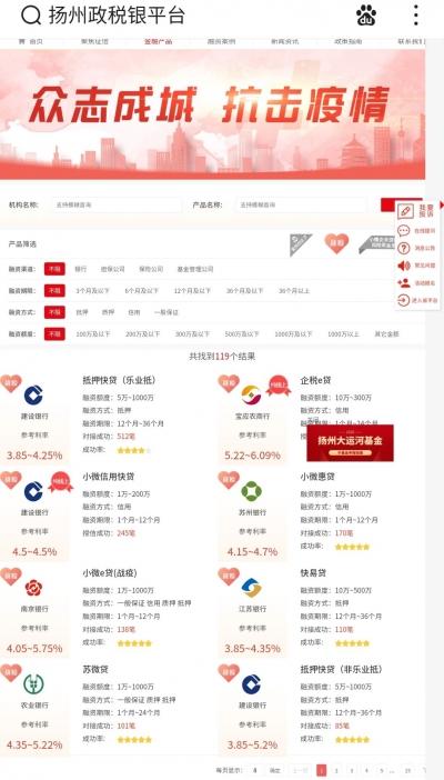 """扬州""""政税银""""平台恢复""""战疫专区""""功能"""