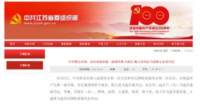 中共淮安市委、市纪委选出新一届领导班子成员 陈之常同志当选淮安市委书记