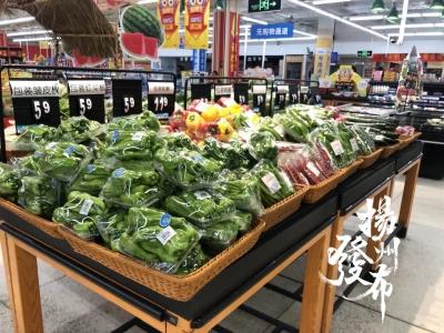 """超市防疫有妙招,90%散称水果、蔬菜换上""""包装衣"""""""