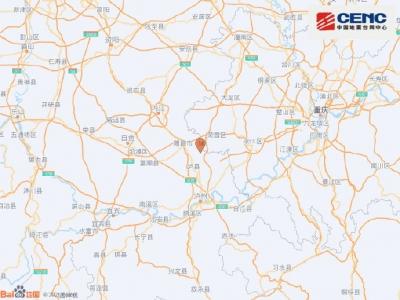四川泸州市泸县发生3.0级地震 震源深度9千米
