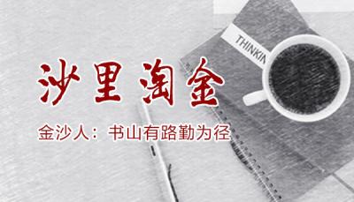 【沙里淘金】李广春《瞭望》撰文:让百年历史告诉未来