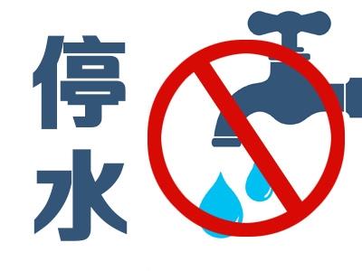 提醒   今晚10时起,东区这些地方停水