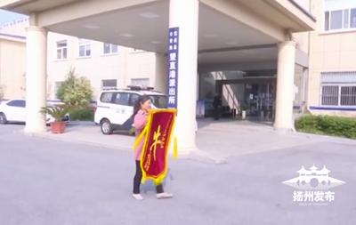 """【视频】只有一个字的锦旗——""""牛""""!"""