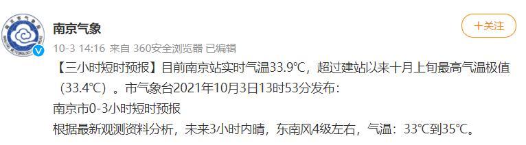 南京今日气温超10月上旬最高气温极值