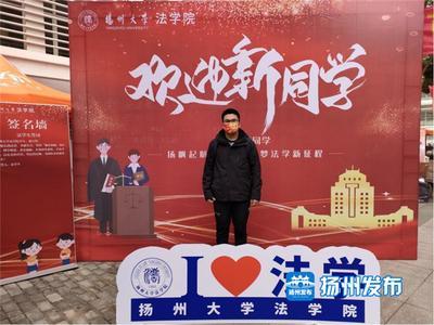 """11000多名萌新驾到,看扬州大学各种""""花式""""迎新~"""