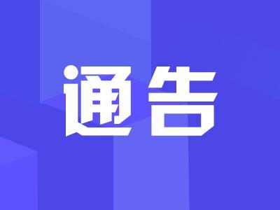 扬州市第三人民医院关于逐步恢复门诊开诊的通知
