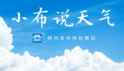 【小布说天气】阴雨升温模式开启,扬城最高温又奔着30℃去了