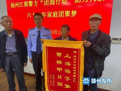 全国范围内成功寻亲时间跨度最长案例:62年后,扬州这家人终于等来团圆