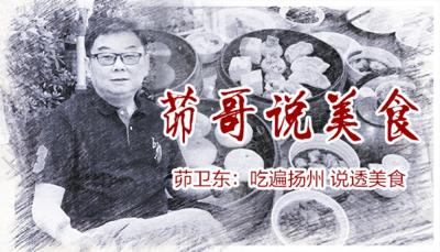 【茆哥说美食】鹅杂粉丝汤