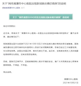 湖南湘潭市中心医院一名医生确诊新冠肺炎?假的!