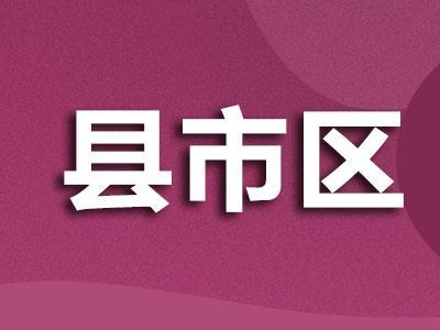 """【贯彻党代会精神】江都区紧握""""数字""""密钥,为""""好地方""""贡献力量"""