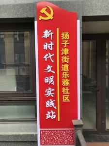 扬州市新时代文明实践中心建设巡礼㉙│经开区扬子津街道乐雅社区新时代文明实践站